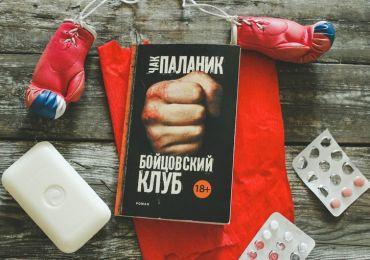 Бойцовский клуб (Чак Паланик)
