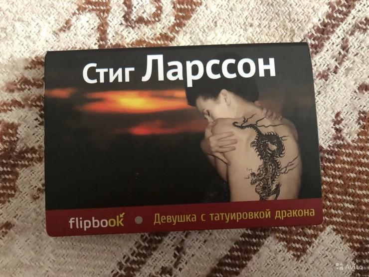 Девушка с татуировкой дракона (Стиг Ларсон)