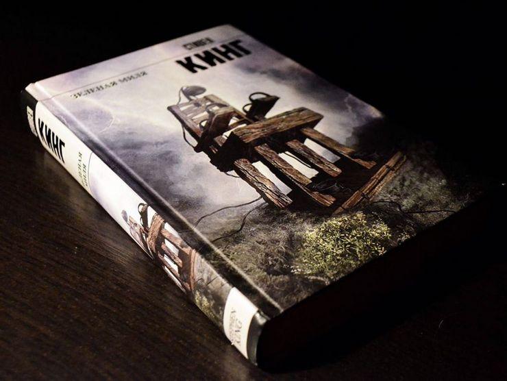Зеленая миля (Стивен Кинг)
