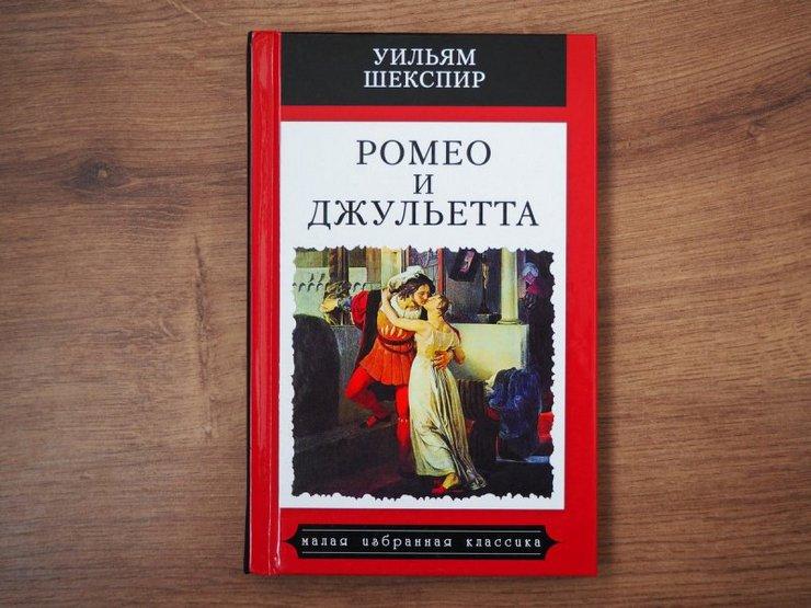 Ромео и Джульета. Уильям Шекспир