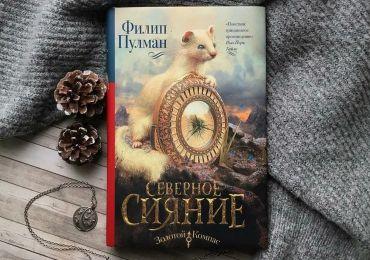 Филип Пулман. Золотой компас